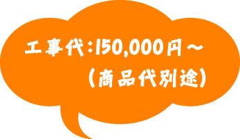 工事代:150,000円~