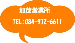 加茂営業所:084-972-6611